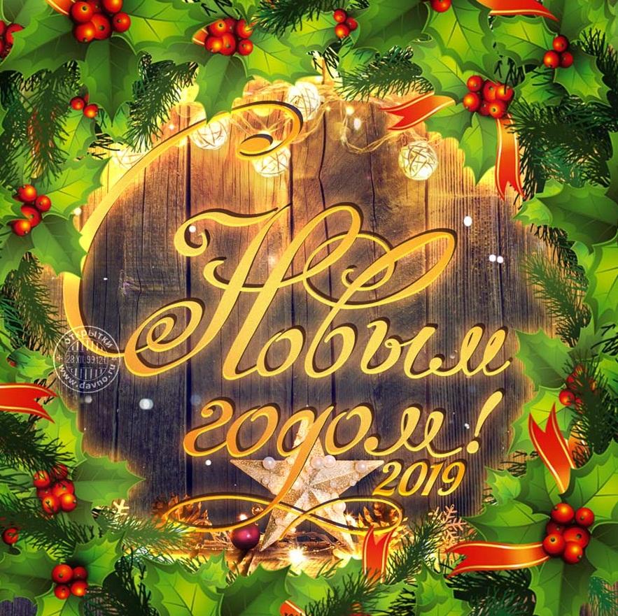 Картинка с новым годом с надписями